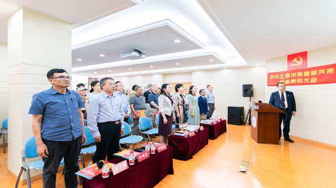 中国共产党上海市肿瘤研究所全体党员大会胜利召开